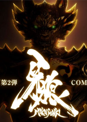 image of drama Garo: The Makai Chronicles [JDRAMA]